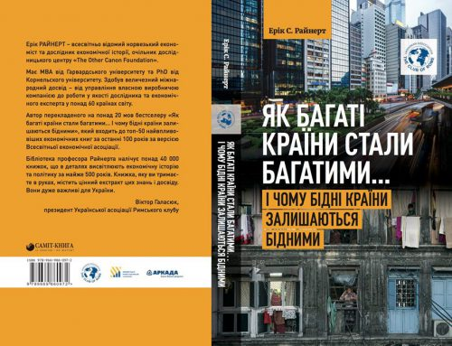 "UARC announces second Ukrainian edition of bestseller ""How Rich Countries Become Rich …"""